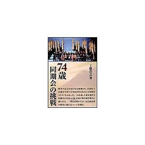 【初回50%OFFクーポン】74歳同期会の挑戦 電子書籍版 / 工藤 浩之|ebookjapan