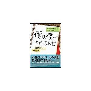 【初回50%OFFクーポン】僕は僕でよかったんだ 電子書籍版 / 奥地 圭子/矢倉 久泰|ebookjapan