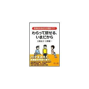 【初回50%OFFクーポン】わらって話せる、いまだから 電子書籍版 / 上野 景子/上野 健一|ebookjapan