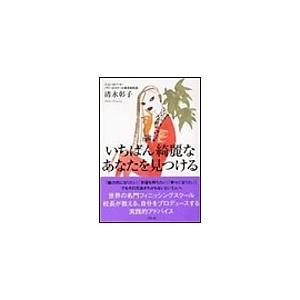 【初回50%OFFクーポン】いちばん綺麗なあなたを見つける 電子書籍版 / 清水彰子|ebookjapan