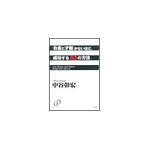 【初回50%OFFクーポン】「お金と才能」がないほど、成功する52の方法 電子書籍版 / 中谷彰宏 ebookjapan