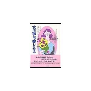 【初回50%OFFクーポン】女は悩んで美しくなる 電子書籍版 / 見城美枝子 ebookjapan