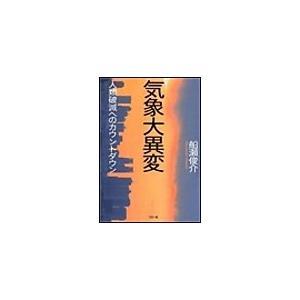 【初回50%OFFクーポン】気象大異変 電子書籍版 / 船瀬俊介|ebookjapan