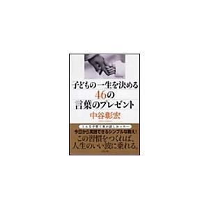 【初回50%OFFクーポン】子どもの一生を決める46の言葉のプレゼント 電子書籍版 / 中谷彰宏 ebookjapan