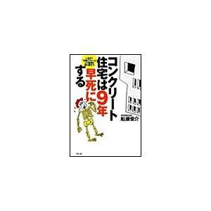 コンクリート住宅は9年早死する 電子書籍版 / 船瀬俊介 ebookjapan