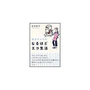 【初回50%OFFクーポン】佐光さんちのなるほどエコ生活 電子書籍版 / 佐光紀子|ebookjapan