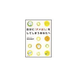 【初回50%OFFクーポン】自分に「ダメ出し」をしてしまうあなたへ 電子書籍版 / 和田由里子 ebookjapan