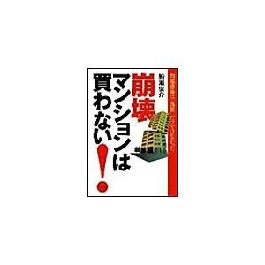 【初回50%OFFクーポン】崩壊マンションは買わない! 電子書籍版 / 船瀬俊介|ebookjapan