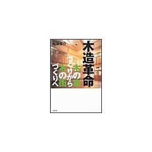 【初回50%OFFクーポン】木造革命 電子書籍版 / 船瀬俊介|ebookjapan
