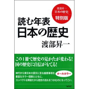 読む年表 日本の歴史 渡部昇一「日本の歴史」特別版 電子書籍版 / 渡部昇一