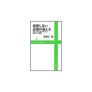 【初回50%OFFクーポン】後悔しない最期の迎え方 電子書籍版 / 黒塚信一郎|ebookjapan