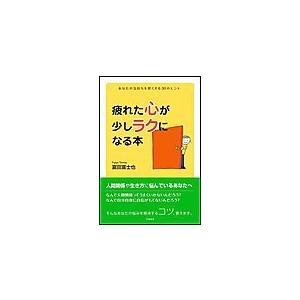 【初回50%OFFクーポン】疲れた心が少しラクになる本 あなたの気持ちを軽くする30のヒント 電子書籍版 / 富田富士也|ebookjapan