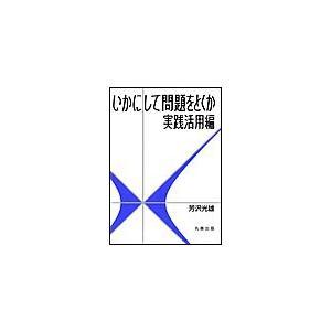 【初回50%OFFクーポン】いかにして問題をとくか・実践活用編 電子書籍版 / 芳沢光雄|ebookjapan