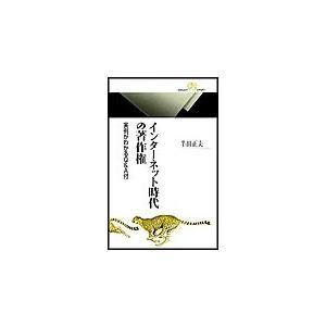 【初回50%OFFクーポン】インターネット時代の著作権 電子書籍版 / 半田正夫 著|ebookjapan