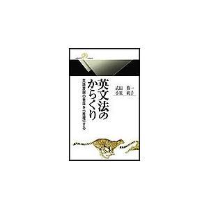 【初回50%OFFクーポン】英文法のからくり 電子書籍版 / 武田修一 著/小原純子 著|ebookjapan