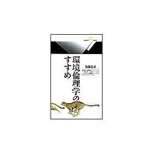 【初回50%OFFクーポン】環境倫理学のすすめ 電子書籍版 / 加藤尚武 著|ebookjapan