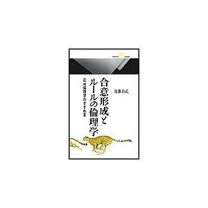 【初回50%OFFクーポン】合意形成とルールの倫理学 電子書籍版 / 加藤尚武 著|ebookjapan