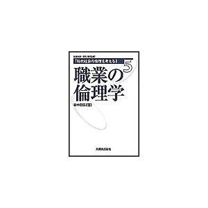 【初回50%OFFクーポン】職業の倫理学 電子書籍版 / 田中朋弘 著|ebookjapan