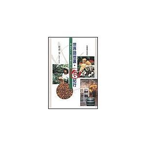 【初回50%OFFクーポン】世界路地裏・食紀行 電子書籍版 / 財前 宏 著|ebookjapan