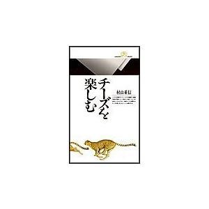 【初回50%OFFクーポン】チーズを楽しむ 電子書籍版 / 村山重信|ebookjapan
