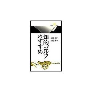 【初回50%OFFクーポン】知的ゴルフのすすめ 電子書籍版 / 塩谷育代 著/田中誠一 著|ebookjapan