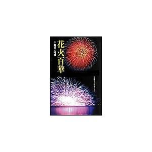 【初回50%OFFクーポン】花火百華 電子書籍版 / 小野里公成 著|ebookjapan
