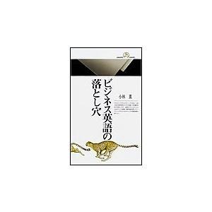 【初回50%OFFクーポン】ビジネス英語の落とし穴 電子書籍版 / 小林 薫 著|ebookjapan