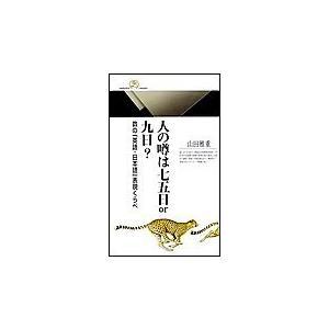 【初回50%OFFクーポン】人の噂は七五日 or 九日? 電子書籍版 / 山田雅重 著|ebookjapan