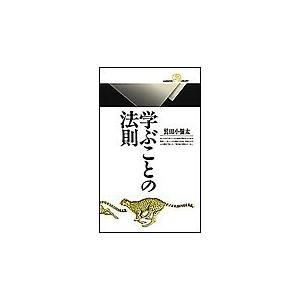 【初回50%OFFクーポン】学ぶことの法則 電子書籍版 / 鷲田小彌太 著|ebookjapan