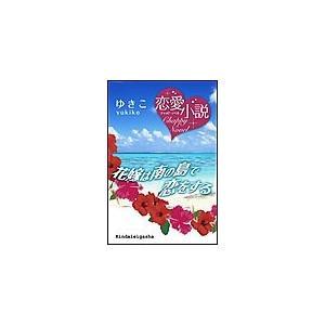 花嫁は南の島で恋をする 電子書籍版 / ゆきこ ebookjapan