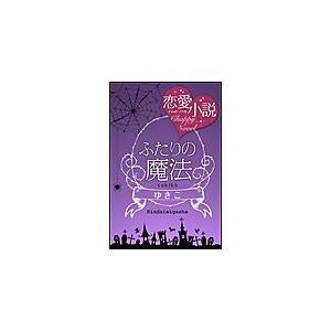 ふたりの魔法 電子書籍版 / ゆきこ|ebookjapan