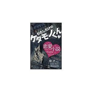わたしだけのケダモノくん 電子書籍版 / ゆきこ ebookjapan