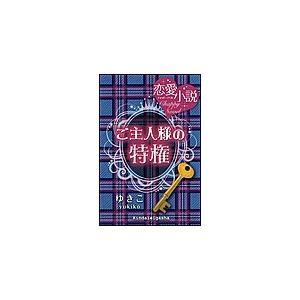 ご主人様の特権 電子書籍版 / ゆきこ ebookjapan