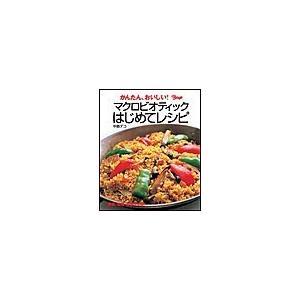 【初回50%OFFクーポン】マクロビオティック はじめてレシピ 電子書籍版 / 中島デコ ebookjapan