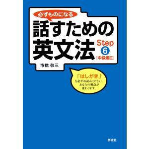 【初回50%OFFクーポン】必ずものになる話すための英文法 Step 6 [中級編 II] 電子書籍版 / 市橋敬三(著) ebookjapan