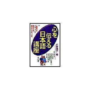 【初回50%OFFクーポン】心を伝える日本語講座 電子書籍版 / 水谷信子|ebookjapan