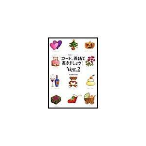 【初回50%OFFクーポン】西森マリーのカード、英語で書きましょう! 電子書籍版 / 西森マリー|ebookjapan