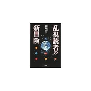 【初回50%OFFクーポン】乱視読者の新冒険 電子書籍版 / 若島正|ebookjapan