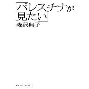 【初回50%OFFクーポン】「パレスチナが見たい」 電子書籍版 / 森沢 典子|ebookjapan