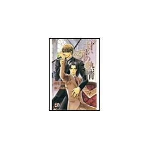 【初回50%OFFクーポン】甘い罪の熱情 電子書籍版 / 秋山みち花/あじみね朔生 ebookjapan