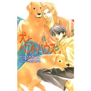 【初回50%OFFクーポン】犬とペントハウス 電子書籍版 / たけうちりうと/金ひかる ebookjapan