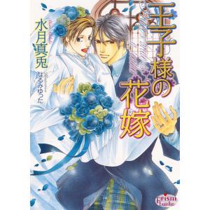 【初回50%OFFクーポン】王子様の花嫁 電子書籍版 / 水月真兎|ebookjapan
