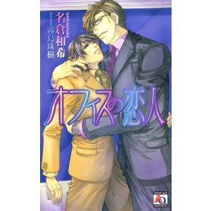 【初回50%OFFクーポン】オフィスの恋人 電子書籍版 / 名倉和希 ebookjapan