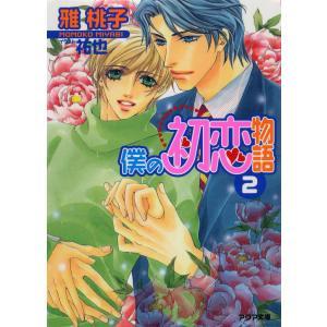 【初回50%OFFクーポン】僕の初恋物語2 電子書籍版 / 雅桃子 ebookjapan