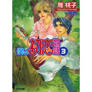 【初回50%OFFクーポン】僕の初恋物語3 電子書籍版 / 雅桃子 ebookjapan