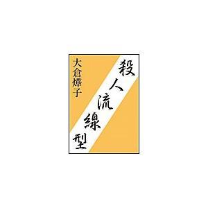 殺人流線型 電子書籍版 / 大倉てる子|ebookjapan