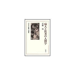 【初回50%OFFクーポン】病人と医者の人間学 心かよう医療への提言 電子書籍版 / 近藤 裕|ebookjapan