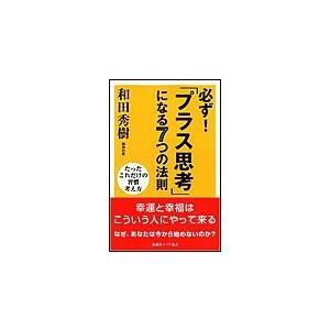 【初回50%OFFクーポン】必ず!「プラス思考」になる7つの法則 電子書籍版 / 和田秀樹|ebookjapan