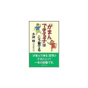 【初回50%OFFクーポン】「がまんできる子」はこう育てる 電子書籍版 / 多湖 輝|ebookjapan