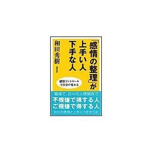 【初回50%OFFクーポン】「感情の整理」が上手い人下手な人 電子書籍版 / 和田秀樹|ebookjapan